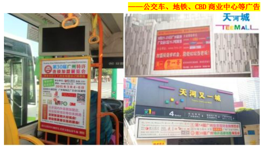 广州特许连锁加盟展·户外宣传