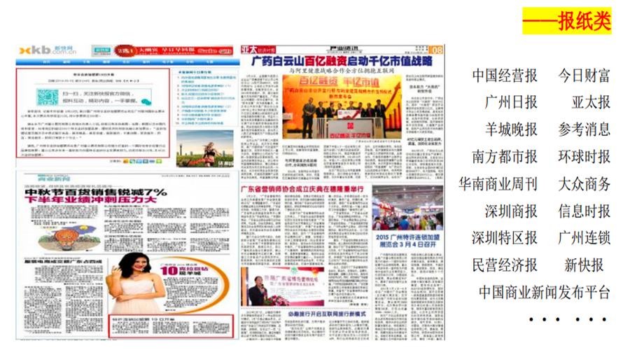 广州特许连锁加盟展·报纸宣传