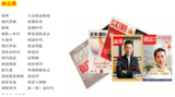 广州特许连锁加盟展·杂志宣传